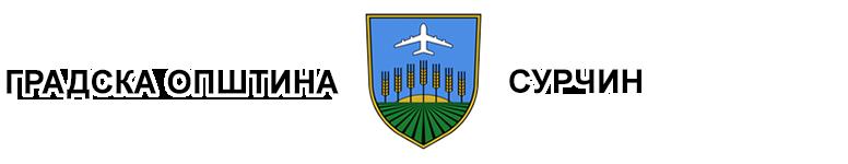 Opština Surčin